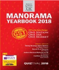 Book detailed page manorama year book 2018 english fandeluxe Images
